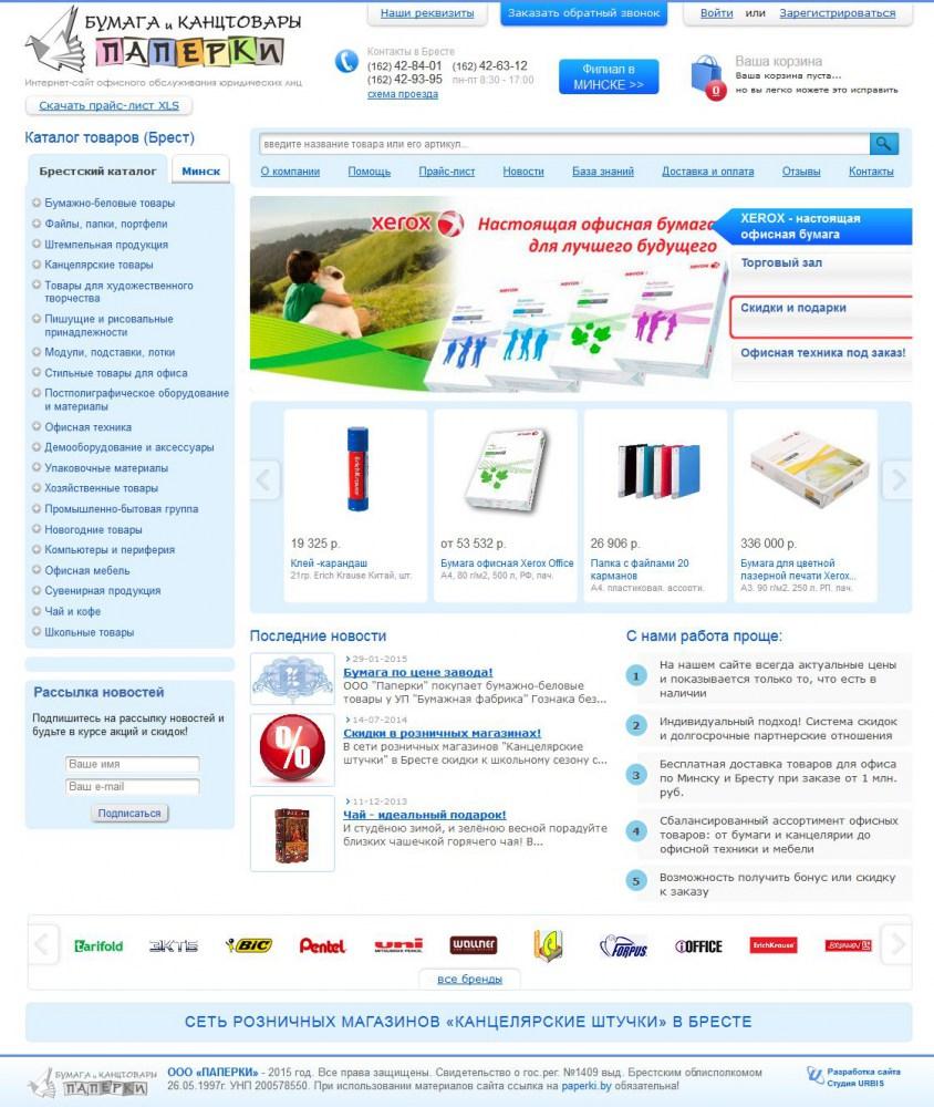 5d37b782319 Редизайн интернет-магазина ПАПЕРКИ